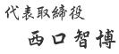 代表取締役 西口智博