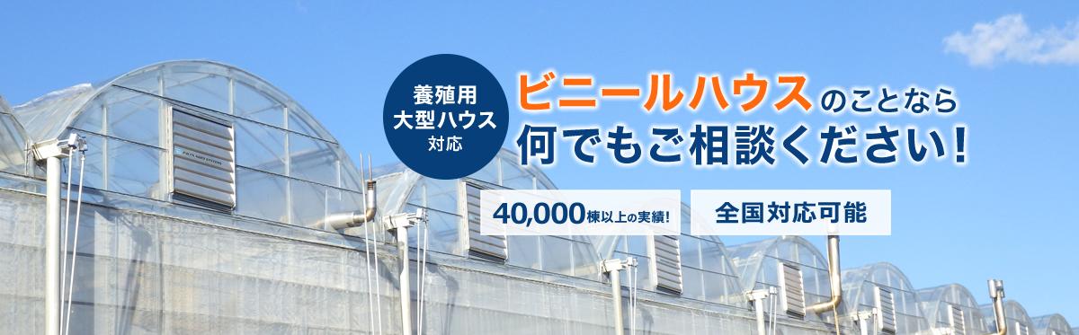 サンケンハウスは日本の農業を応援し続けます!