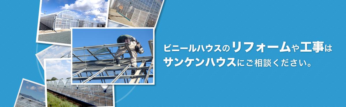 地元浜松の施設園芸農家と培った自社加工技術 他者にはない安心感と技術力