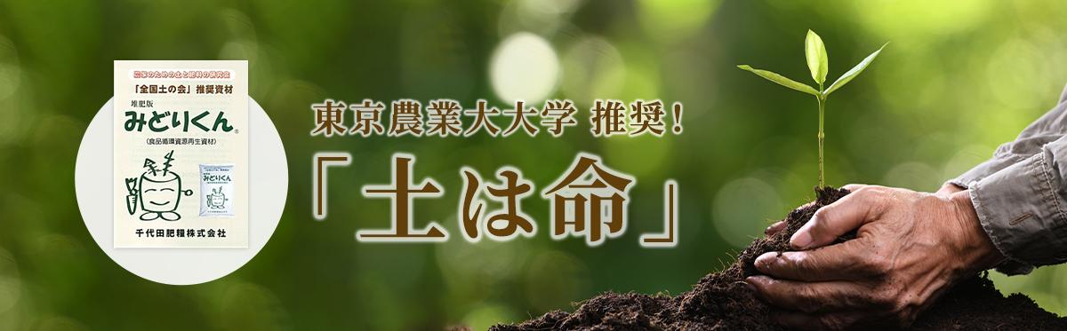 環境にやさしい有機肥料 植物が輝く、グリーンサプリ